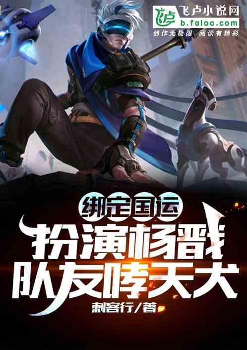 绑定国运:扮演杨戬,队友哮天犬