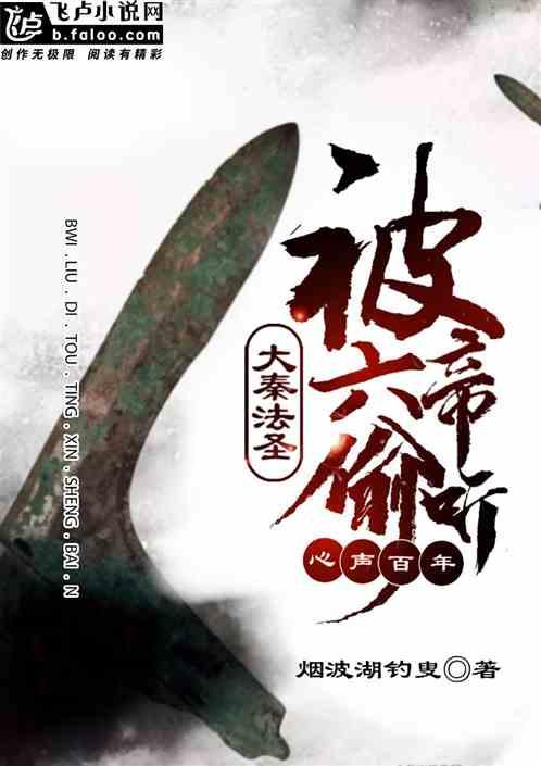 大秦法圣:被六帝偷听心声百年